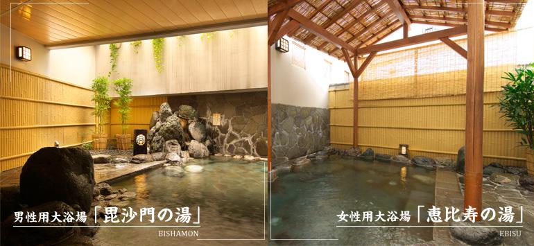 男性用大浴場「毘沙門の湯」女性用大浴場「恵比寿の湯」