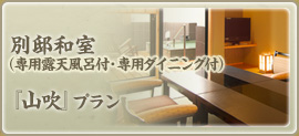 別邸和室(専用露天風呂付・専用ダイニング付)『山吹』プラン